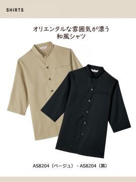 ARB-AS8204 和風シャツ(男女兼用) ベージュ・黒