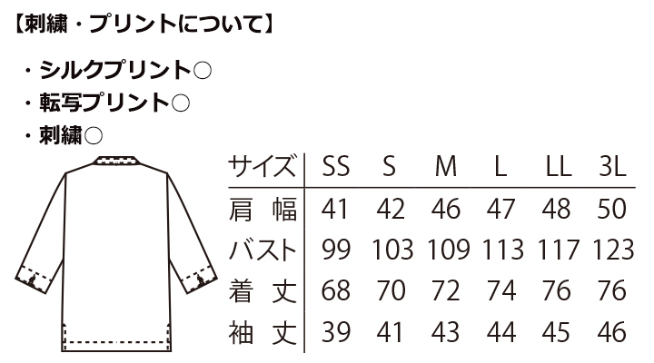 ARB-AS8204 和風シャツ(男女兼用) サイズ表