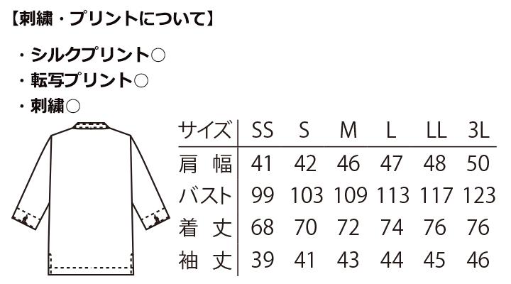 AS8204_shirt_Size.jpg