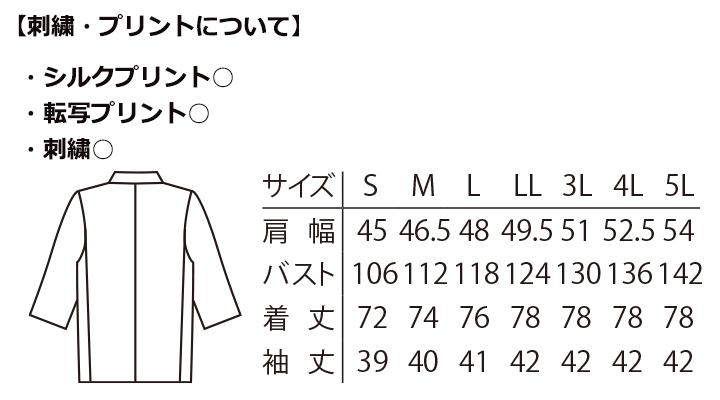 ARB-AS8017 白衣(七分袖) サイズ表