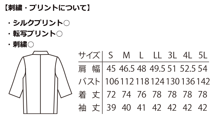 AS8017_hakui_Size.jpg