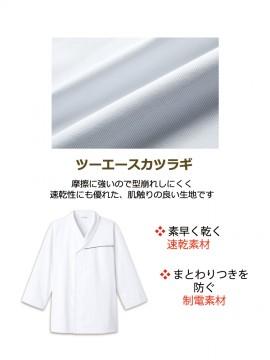 ARB-AS8017 白衣(七分袖) 生地アップ・素材特長