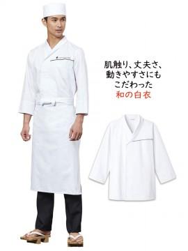 ARB-AS8017 白衣(七分袖)特長