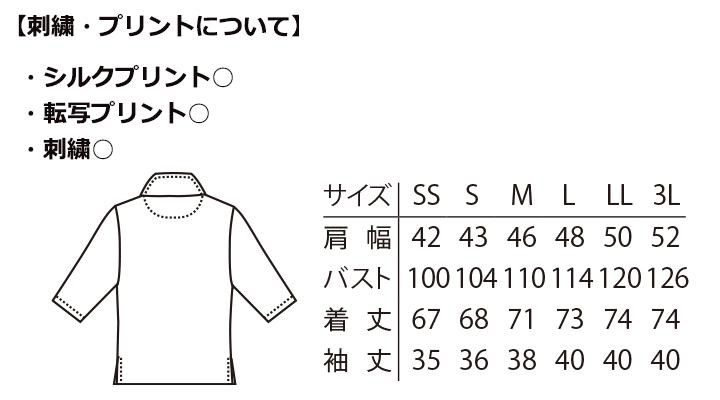 ARB-AS8044 コックシャツ(男女兼用・七分袖) 白 黒 サイズ表