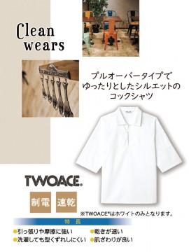 コックシャツ(男女兼用・七分袖)