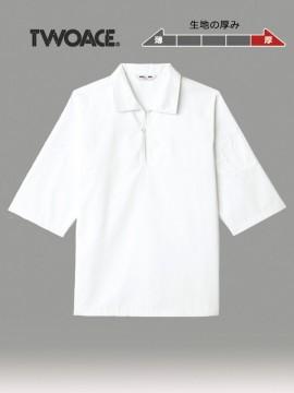 ARB-AS8044 コックシャツ(男女兼用・七分袖) 拡大画像・ホワイト