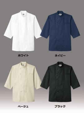 ARB-AS8046 コックシャツ(七分袖)カラー一覧