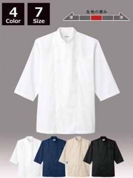 ARB-AS8046 コックシャツ(七分袖)