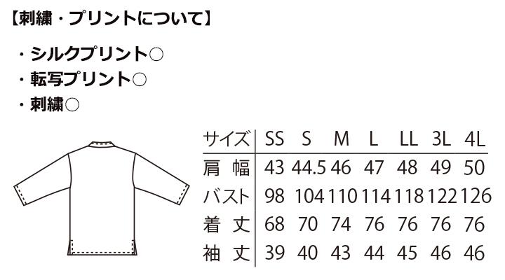 ARB-AS8046 コックシャツ(七分袖)サイズ表