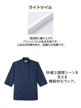 ARB-AS8046 コックシャツ詳細