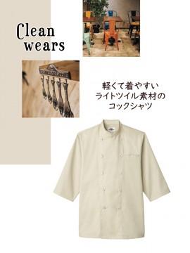 ARB-AS8046 コックシャツ(七分袖) ラットツイル素材