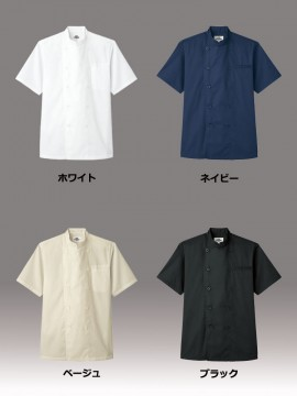 ARB-AS8047 コックシャツ 半袖 カラー一覧