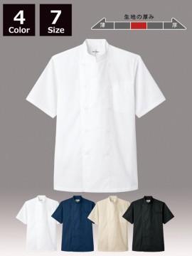 ARB-AS8047 コックシャツ 半袖