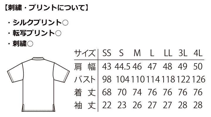 ARB-AS8047 コックシャツ 半袖  サイズ表