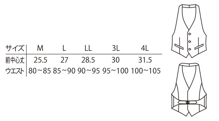 ARB-AS8065 カマーベスト(メンズ) サイズ表