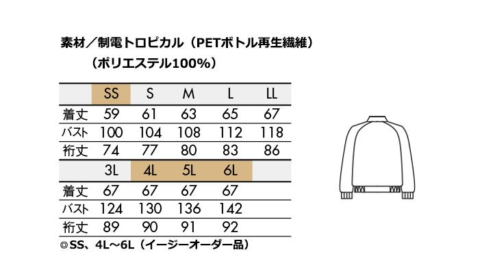 CK8411 ジャンパー(男女兼用・長袖) サイズ一覧