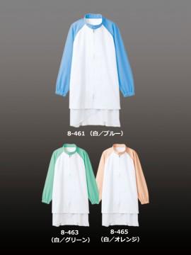 CK8461 ブルゾン(男女兼用・長袖) カラー一覧