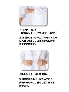 CK8461 ブルゾン(男女兼用・長袖) インナーカバー 袖口ネット