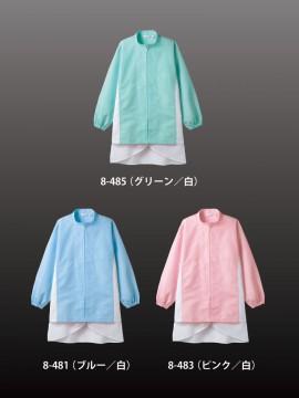 CK8481 ブルゾン(男女兼用・長袖) カラー一覧