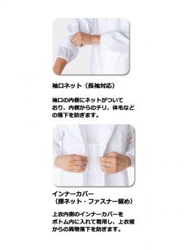 CK8481 ブルゾン(男女兼用・長袖) インナーカバー 袖口ネット