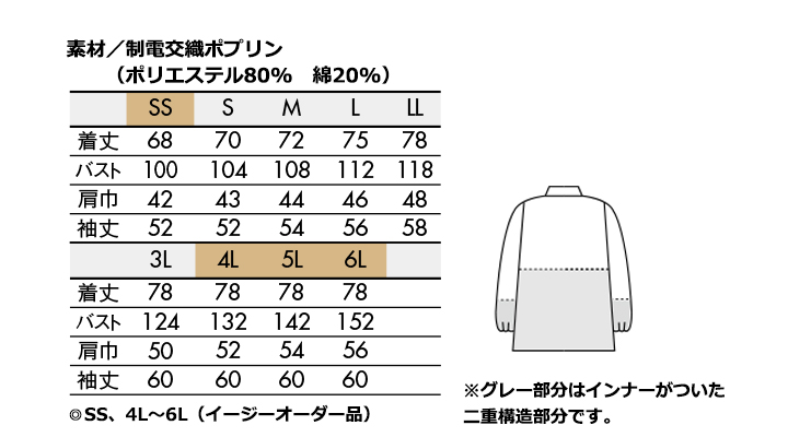 CK8481 ブルゾン(男女兼用・長袖) サイズ一覧