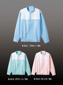 CK8511 ジャンパー(男女兼用・長袖) カラー一覧