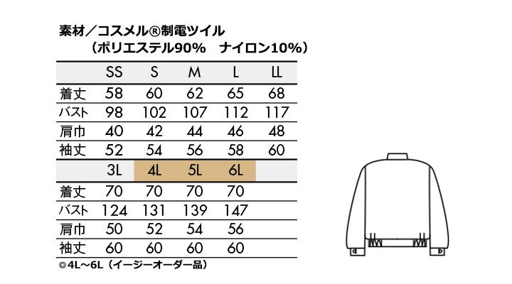 CK8511 ジャンパー(男女兼用・長袖) サイズ一覧