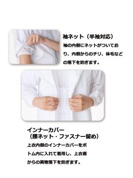 CK8722 ブルゾン(男女兼用・半袖) インナーカバー 袖口ネット