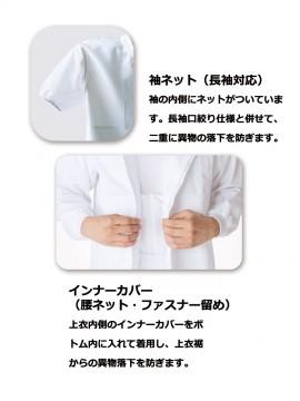 CK8723 ブルゾン(男女兼用・長袖) インナーカバー 袖ネット