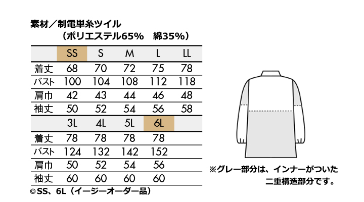 CK8723 ブルゾン(男女兼用・長袖) サイズ一覧