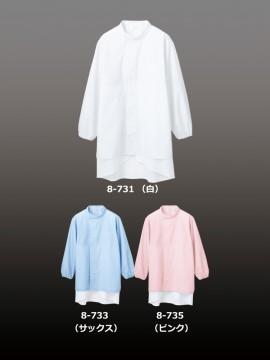 CK8731 ブルゾン(男女兼用・長袖) カラー一覧