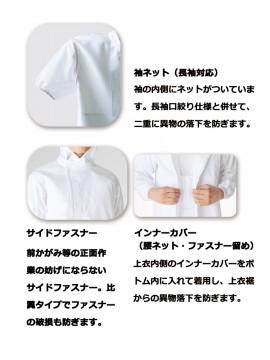 CK8731 ブルゾン(男女兼用・長袖) 袖ネット サイドファスナー インナーカバー