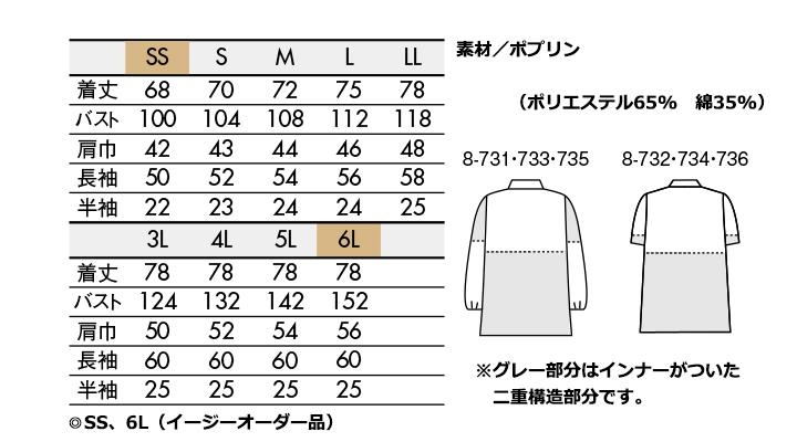 CK8731 ブルゾン(男女兼用・長袖) サイズ一覧