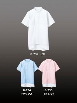 CK8732 ブルゾン(男女兼用・半袖) カラー一覧