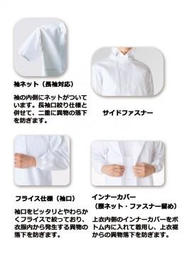 CK8761 ブルゾン(男女兼用・長袖) 袖ネット サイドファスナー インナーカバー フライス仕様