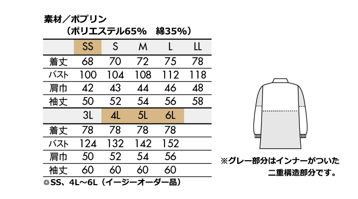 CK8761 ブルゾン(男女兼用・長袖) サイズ一覧