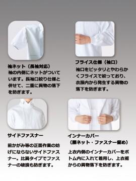 CK8771 ブルゾン(男女兼用・長袖) 袖ネット フライス仕様 サイドファスナー インナーカバー