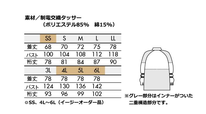 CK8811 ブルゾン(男女兼用・長袖) サイズ一覧
