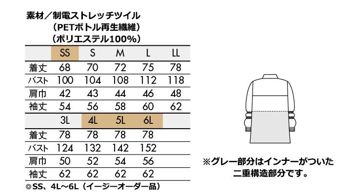CK8901 ブルゾン(男女兼用・長袖) サイズ一覧