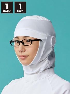 CK91045 頭巾帽子(男女兼用)