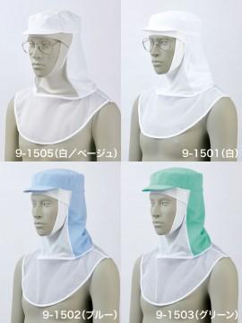 CK91501 頭巾帽子(男女兼用) カラー一覧