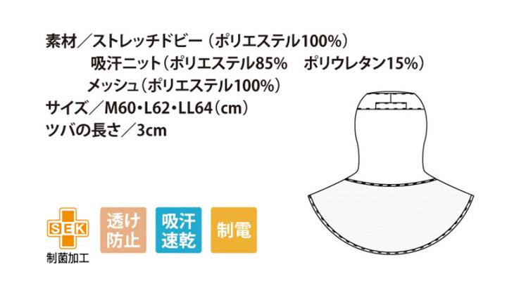 CK91501 頭巾帽子(男女兼用) サイズ一覧