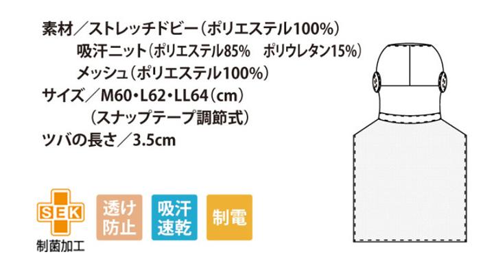 CK91511 頭巾帽子(男女兼用) サイズ一覧