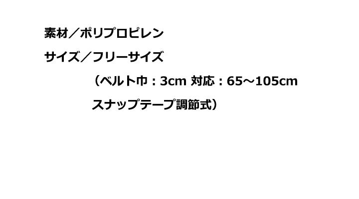 CKBL11 ベルト(男女兼用) サイズ一覧