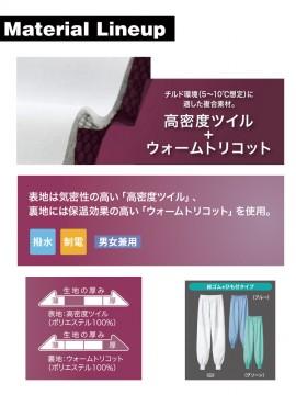 CP77212 パンツ(男女兼用・総ゴム+ヒモ付) 保温効果