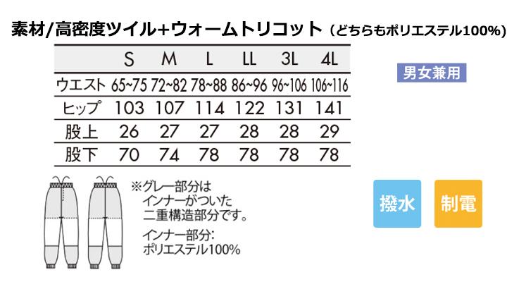 CP77212 パンツ(男女兼用・総ゴム+ヒモ付) サイズ一覧