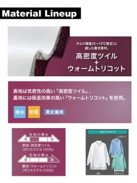 CP87212 ブルゾン(男女兼用・長袖) 保温効果