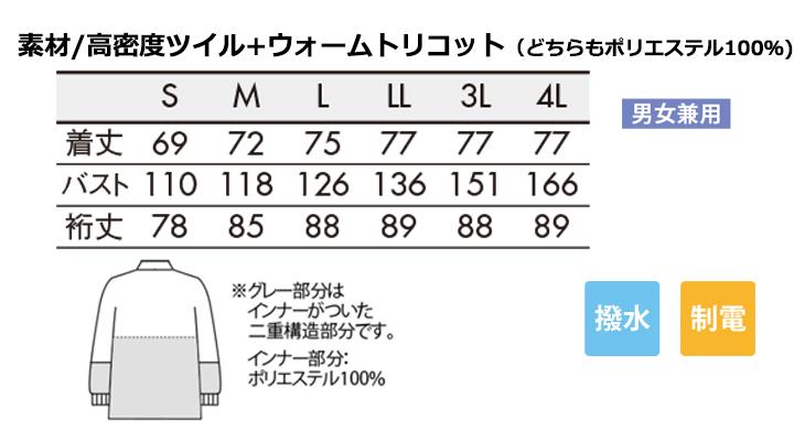 CP87212 ブルゾン(男女兼用・長袖) サイズ一覧