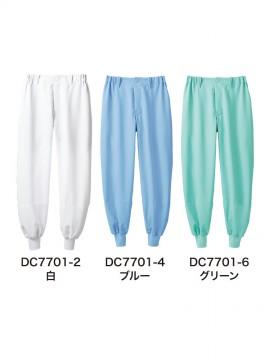 DC7701 パンツ(男女兼用・ノータック・両脇ゴム) カラー一覧
