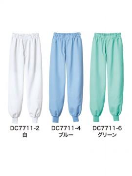 DC7711 パンツ(男女兼用・総ゴム+ヒモ付) カラー一覧